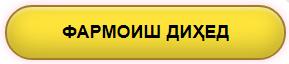 order upsize tajikistan
